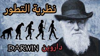 Darwin (نظرية التطور لداروين (أصل الأنواع والإنتقاء الطبيعي