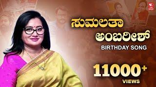 Sumalatha Ambarish | Birthday Song  | Mandya | Swabhimani  | Siri Music