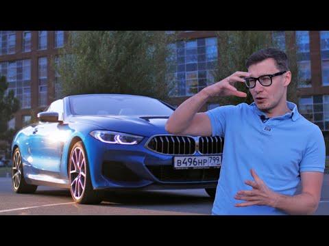 НЕУЖЕЛИ ЛУЧШИЙ BMW? КАБРИОЛЕТ! Тест-драйв и обзор BMW M850i Cabrio