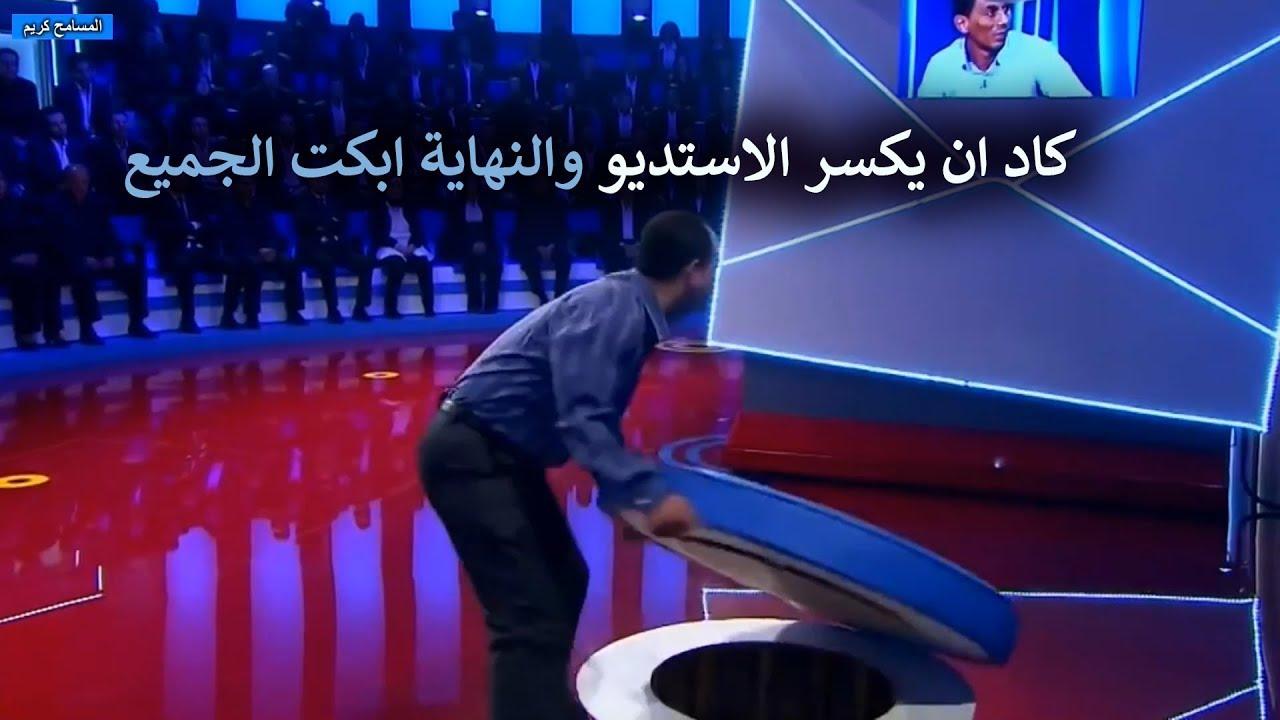 رجل تحول الي سـبع غاضب وكاد يقـتل شاب خانه والضيف هرب مسرعاً المسامح كريم 2020