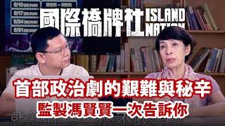 【訪談】監製 馮賢賢|走在最前面的推動者 面臨無形的政治壓力