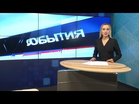 """""""События"""" 20.08.21"""