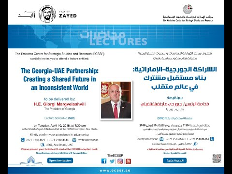 lecture: The Georgia—UAE Partnership: Creating a Shared Future in an Inconsistent World
