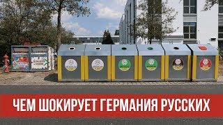 15 ФАКТОВ О ГЕРМАНИИ 🇩🇪, которые удивляют русских | 25 часов в сутках