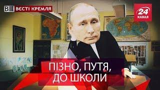 Вєсті Кремля. Російська єресь Путіна
