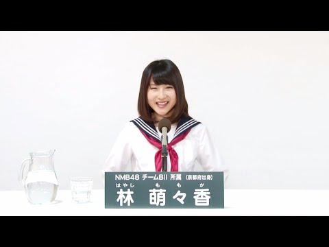 AKB48 45thシングル 選抜総選挙 アピールコメント NMB48 チームBII所属 林萌々香 (Momoka Hayashi) 【特設サイト】 http://sousenkyo.akb48.co.jp/