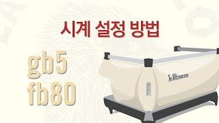 GB5/FB80 시계 설정법