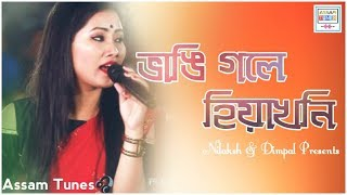 BHANGI GOLE HIYAKHONI By NILAKSHI NEOG & DIMPAL PUNYA | LATEST ASSAMESE NEW SONG 2018