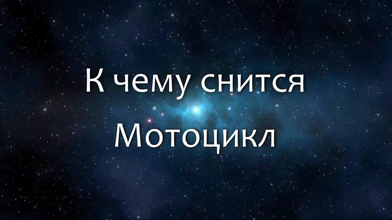 К чему снится Мотоцикл (Сонник, Толкование снов)