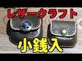 (^o^)/レザークラフト 兄弟小銭入れ の動画、YouTube動画。