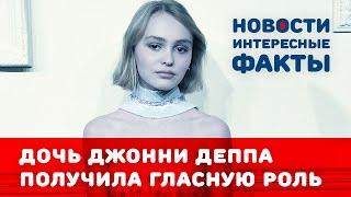 Дочь Джонни Деппа получила главную роль в фильме