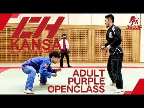 【JBJJF関西柔術選手権2021】アダルト紫帯オープンクラス