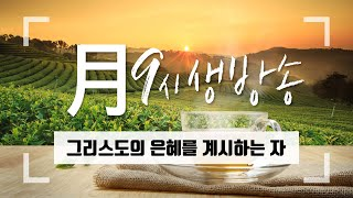 [아침예배 생방송 9시] 0823 그리스도의 은혜를 계시하는 자  - 천사의 아침방문