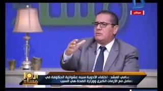 العاشرة مساء | د. سامي المشد عشوائية الحكومة في الملف الدوائي أدت إلى فشل الصناعة بمصر