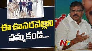 Minister Botsa Satyanarayana Slams Chandrababu |Municipal Elections | Ntv