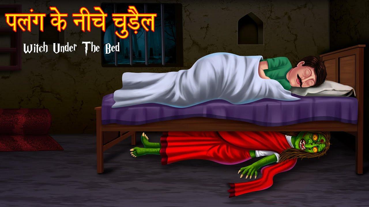 पलंग के नीचे चुड़ैल | Witch Under The Bed | Horror Stories | Hindi Kahaniya | Stories in Hindi |