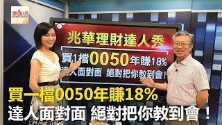 買一檔0050年賺18% 達人面對面 絕對把你教到會! - 李兆華、施昇輝《理財達人秀》2017.06.12