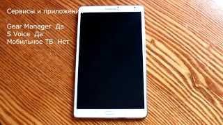 Обзор Samsung GALAXY Tab S 8.4: плюсы и минусы + чехол