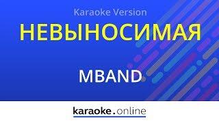 Невыносимая - MBAND (Karaoke version)