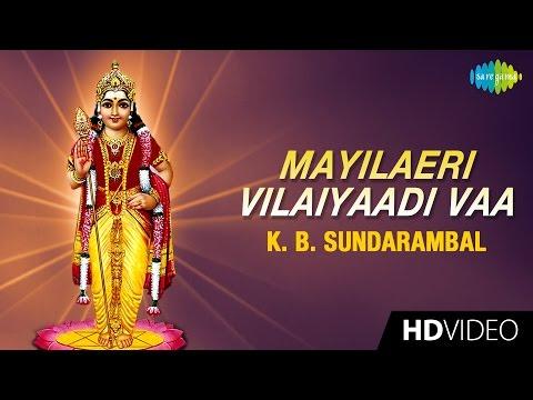 Mayilaeri Vilaiyaadi Vaa | மயிலேறி | Tamil Devotional Video | K. B. Sundarambal | Murugan Songs