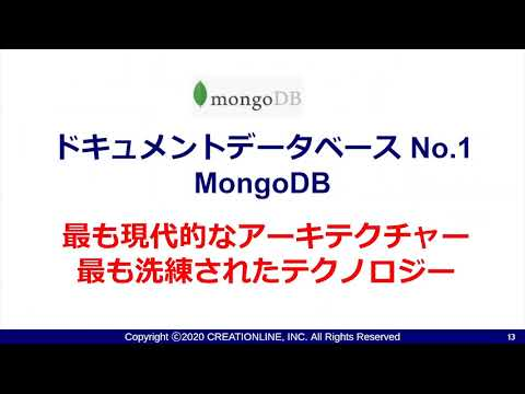 MongoDB 製品概要 AWS Summit Online 2020