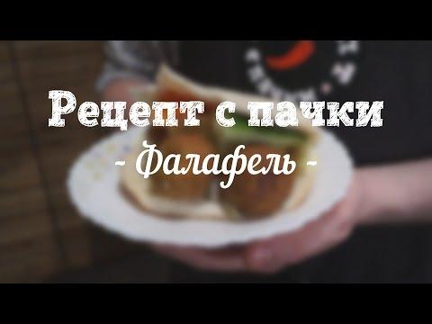 Фалафель в духовке рецепт