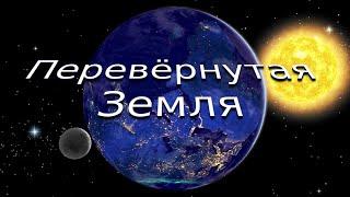 Фантастика! ПРАВДА РАСКРЫТА! Солнце движется наоборот, а Луна растущая и убывающая одновременно!