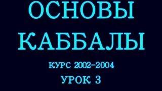 Основы каббалы, урок 3, ч.1, 2002-12-22. Намерение