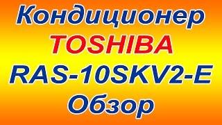 Кондиционер TOSHIBA RAS 10SKV2 E Инвертор (ТОШИБА, инвертор, тепловой насос) Обзор(Кондиционер TOSHIBA RAS 10SKV2 E Инвертор (ТОШИБА, inverter, тепловой насос) Обзор конструкции и технологий современного..., 2015-04-19T15:58:41.000Z)