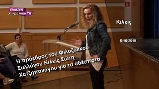 Η πρόεδρος του Φιλοζωικού Κιλκίς Σώτη Χατζηπανάγου για τα αδέσποτα-Eidisis.gr webTV