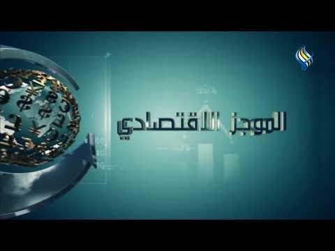قناة سما الفضائية : الموجز الاقتصادي 19-05-2020