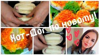 #сосиски#хот-дог   Хот-Дог по новому  или сосиска под сыром !