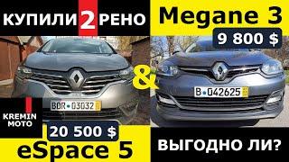 В Голландию за авто: покупка Espace 5 + поиски Megane 3 [на EDC]