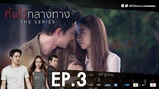 #ทิ้งไว้กลางทาง The Series | EP.3 (Full) | POTATO