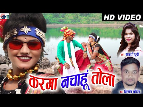 Cg Karma Song | Karma Nachahu Tola | Kishor Bariha |Bharti Dhuri |vishal | Aarti |Chhattisgarhi gana
