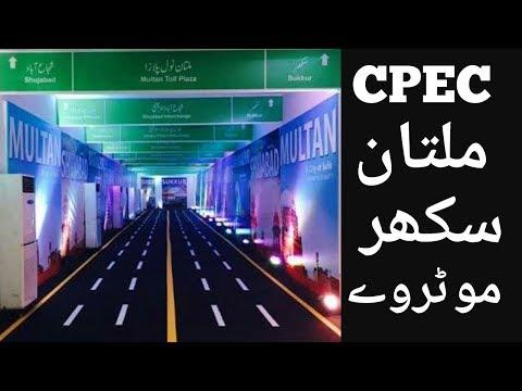 M5 Motorway China Pakistan Ecnomic Cooridor  under construction Multan to Sukkar