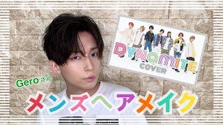 M's hair&make-up | エムズヘアメイクアップです 今回は【Gero×SLH×まりんまさと】BTS - Dynamite【歌って踊ってみた】のGeroさんのヘアメイク解説をお届けします!