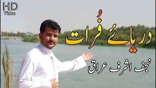 Nehre Furat | نہر فرات | Dary e furaat | Najaf Ashraf Aur Kuffa K Darmiyan | Furaat River | Iraq