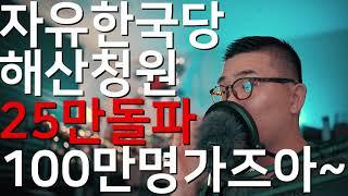 자유한국당 청와대 해산청원 25만 돌파~ 100만 가즈아~