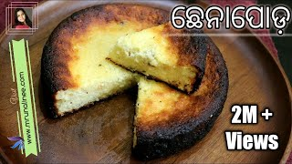 ଛେନାପୋଡ଼ ( Chhena Poda Recipe of Odisha ) | Cottage Cheese Cake | Odia Authentic