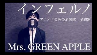【Full ver.】インフェルノ「TVアニメ 炎炎ノ消防隊 OP 主題歌」/ Mrs. GREEN APPLE (acoustic cover)