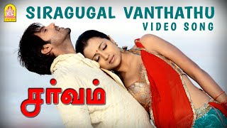 Siragugal Vanthathu Song From Sarvam Ayngaran HD Quality