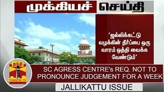 Jallikattu Case : SC agrees Centre's req. to not pronounce judgement for a week