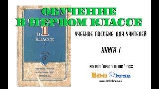 1 Обучение в первом классе 1988 (Горецкий) кн.1_полный