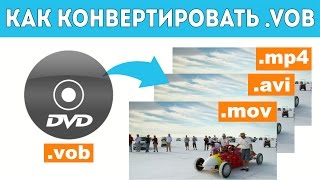 Как конвертировать VOB файл? | Конвертер Видео Movavi(Как конвертировать VOB файл? Поможет Конвертер Видео Movavi! Попробуйте его бесплатно: http://www.movavi.ru/videoconverter/?utm_sourc..., 2015-10-20T05:43:46.000Z)