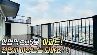 [안양복층아파트] 안양역 도보5분 역세권 아파트! 전망…
