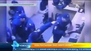 Смотреть видео Убийство полицейского 19.10.2016 Москва.Сотрудник росгвардии застрелил своего коллегу онлайн