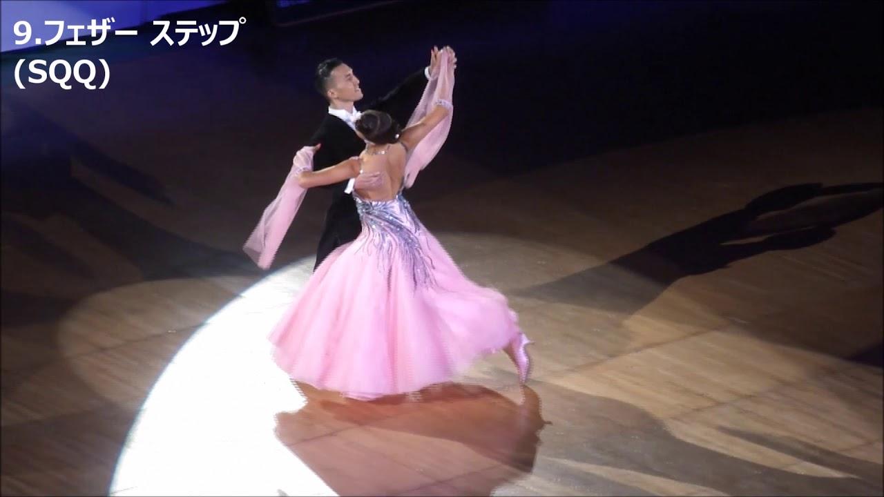 ダンス スロー 社交 スローフォクストロットの基本の足型全部。ステップ一覧を紹介