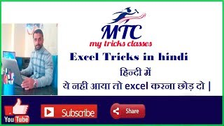 Amazing Tricks to Calculate profit  in excel tricks in hindi