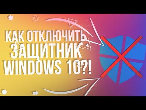 Как Отключить защитник виндовс РАЗ и НАВСЕГДА! Выключаем Windows Defender в 2020 году всего за 3 мин